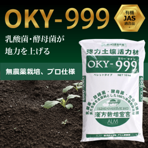 OKY-999