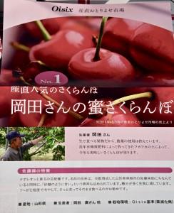 岡田農園 Oisix さくらんぼ