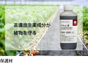 高濃度生薬成分が 植物を守る 保護材
