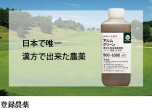 日本で唯一 漢方で出来た農薬 登録農薬