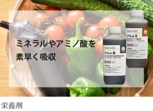 ミネラルやアミノ酸を 素早く吸収 栄養剤