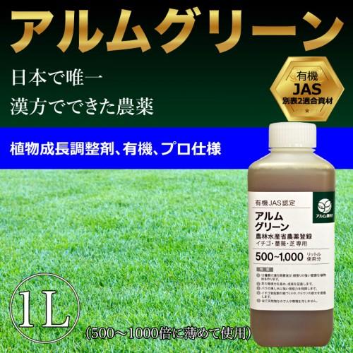 alm-green